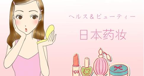 得益于海外游客增多、经济复苏等影响,日本国内化妆品需求大增